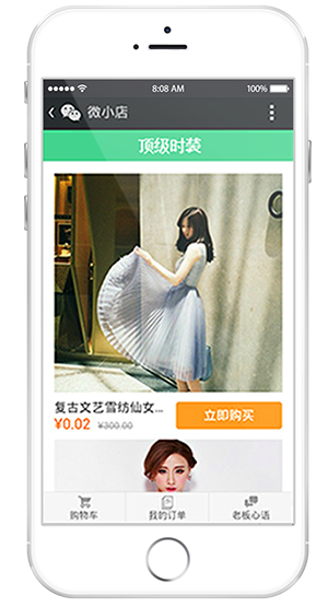 hm_Home_WeChat_Store_update.png